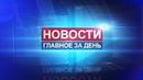 Новости Муравленко. Главное за день. 25 марта, 2019 г.