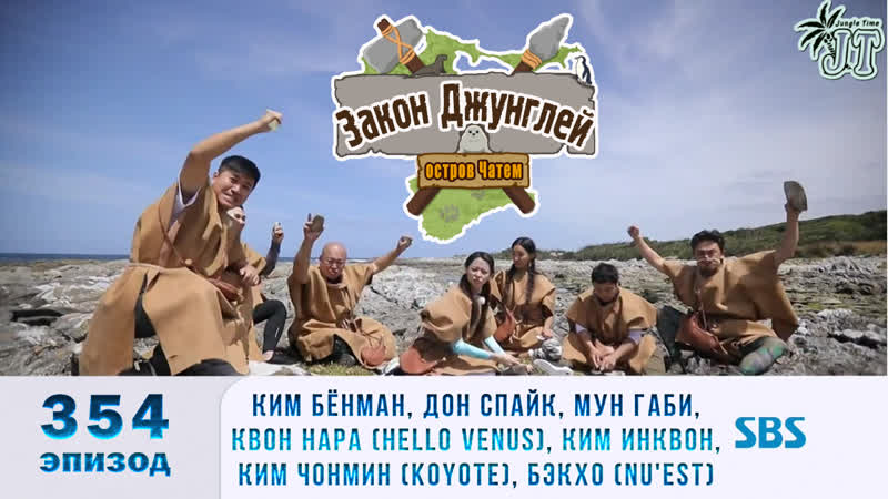 Law of the Jungle 354 Закон Джунглей 354