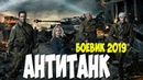 Свежак 2019 отдал долг Родине! АНТИТАНК Русские боевики 2019 новинки HD