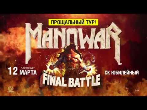 Manowar - Fighting the World Final Battle 12.03.2019 г.Санкт-Петербург СКК Юбилейный