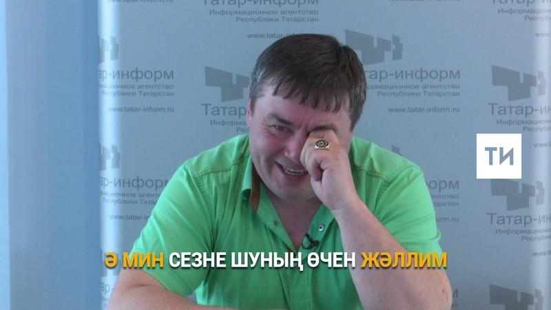 Рәфис Атаказов татар теле бетә дип елый