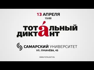 13 апреля в Самарском университете ТОТАЛЬНЫЙ ДИКТАНТ
