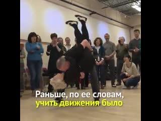 Этой женщине 94 года! Только взгляните, как она танцует...