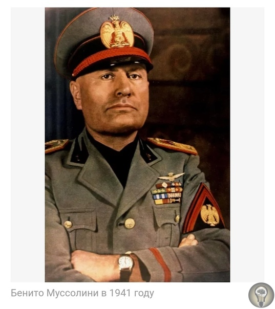 31 октября 1922 года чернорубашечники Муссолини вошли в Рим и прошли торжественным маршем перед королевским дворцом Завершение фашистской революции в Италии и официальное начало фашистской эры.