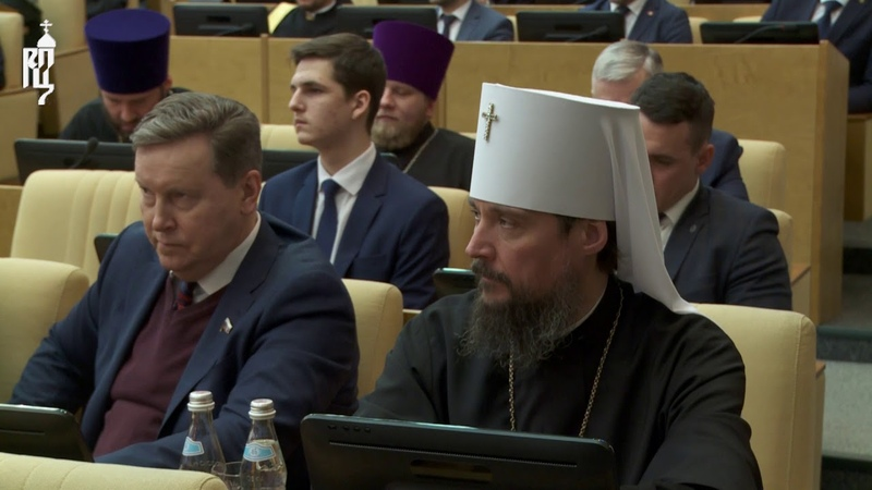 Выступление Патриарха Кирилла в Государственной Думе.