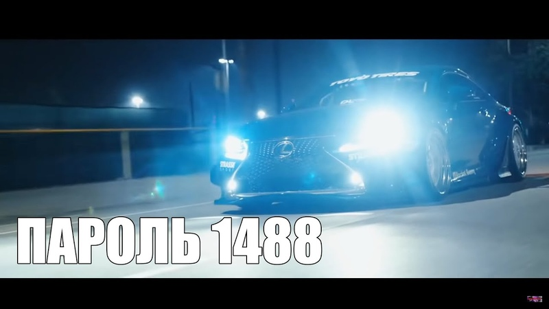 Глад Валакас (MC Valera Boy, Mc Боров) - 1488 (клип)