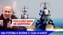 Русский ФЛОТ в Средиземном МОРЕ поставил КРЕСТ на ВСЕХ ПЛАНАХ ПЕНТАГОНА