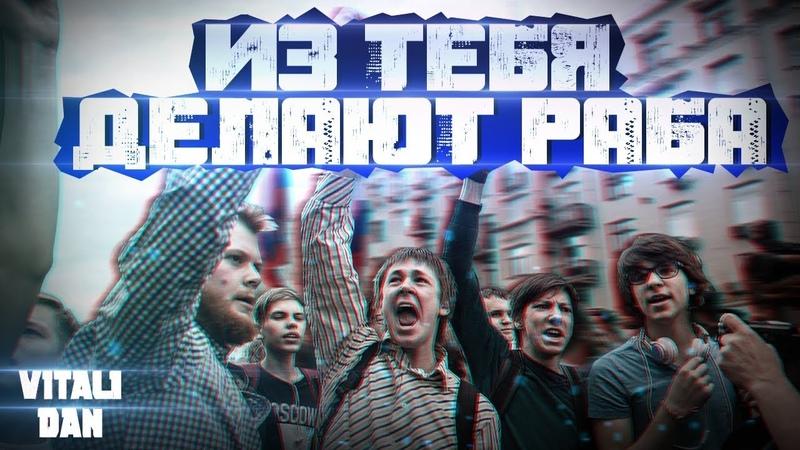 Как ТЕБЯ делают РАБОМ? МИТИНГ в Москве против ИЗОЛЯЦИИ ИНТЕРНЕТА / Виталий Дан