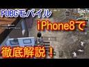 【PUBG MOBILE】iPhone8でバグ、キャラコン、索敵、リコイルコントロール、感度設定について初心者向けに解説!【PUBGモバイル】【PUBG スマホ版】