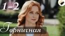 ЭТУ ПРЕМЬЕРУ ЖДАЛИ ВСЕ! Горничная 1-2 Серия Российские мелодрамы новинки, кино hd, фильмы онлайн
