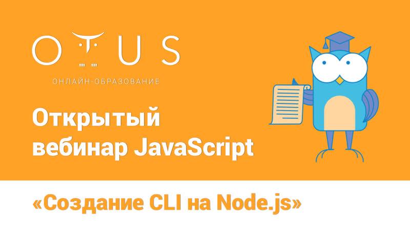 Открытый вебинар «Создание CLI на Node js»