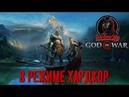 GOD OF WAR В РЕЖИМЕ ХАРДКОР 2 СТРИМWES RIVERS SHOW