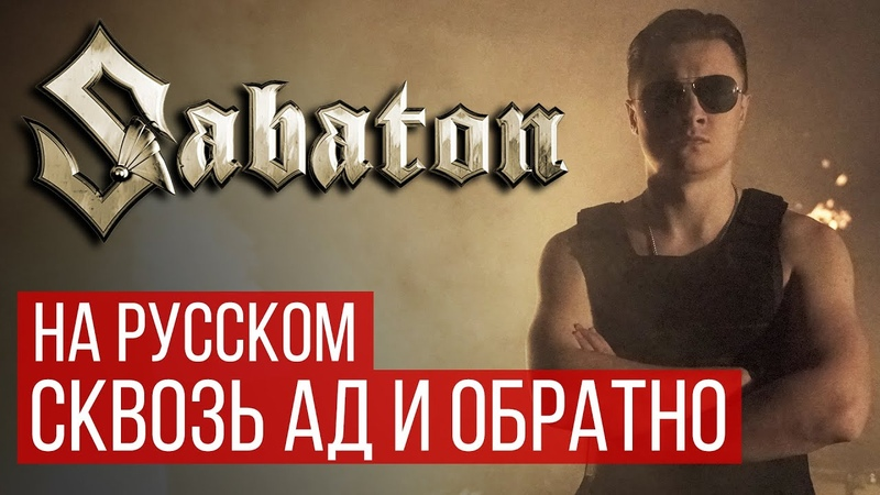 Sabaton To Hell And Back Русская версия RADIO TAPOK