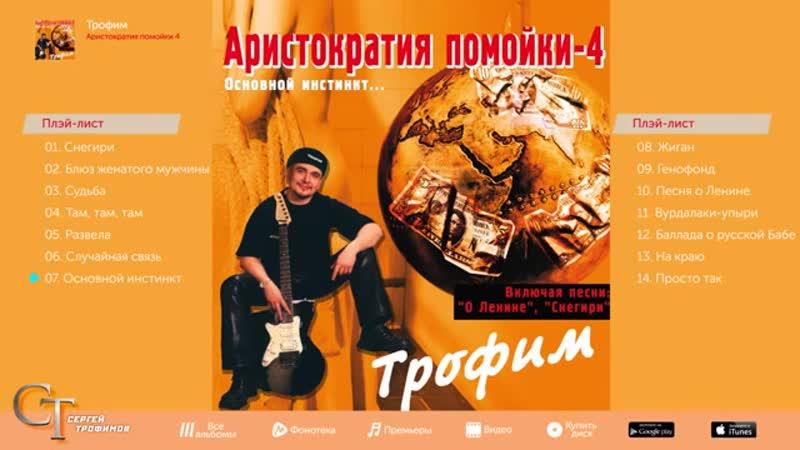 Сергей Трофимов Аристократия помойки 4