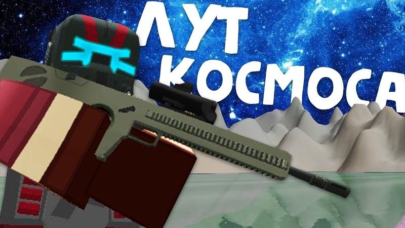 КОСМИЧЕСКИЙ ЛУТ - 2 - Unturned (выживание PEI_Space)