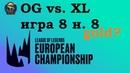 XL vs. OG | Week 8 LEC Summer 2019 | Чемпионат Европы LCS EU | Excel Origen