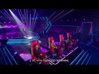 La Voix 2019 S07E04 с русскими субтитрами