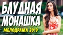 Фильм 2019 порвал праведных!! БЛУДНАЯ МОНАШКА Русские мелодрамы 2019 новинки HD 1080P