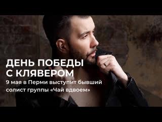 В День Победы в Перми выступит бывший солист группы «Чай вдвоем»