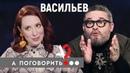 Александр Васильев: Женщина должна быть обслугой во всех отношениях А поговорить?..