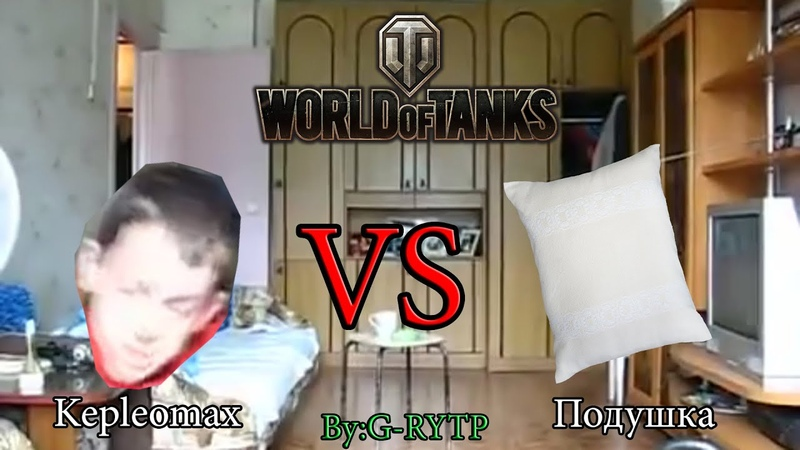 World of Tanks Kepleomax VS Подушка