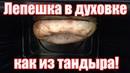 Узбекская лепешка в духовке Как из тандыра Рецепт домашней узбекской лепешки