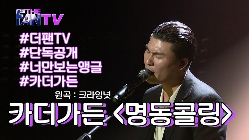 SBS [더 팬] - 화제의 영상 나만의 앵글로 보기 카더가든 편 THE FAN Ep. 4 Review