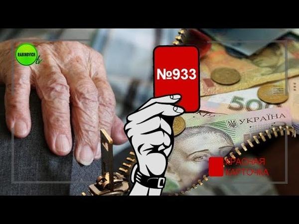 Кто останется без пенсий в Украине, – Красная карточка №933 [русс. 25.06.2019]