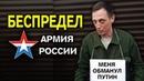 ШОЙГУ!⚡️РАЗВАЛ МИНОБОРОНЫ Армия в России | Владимир Скубак Путин меня обманул голодовка офицера