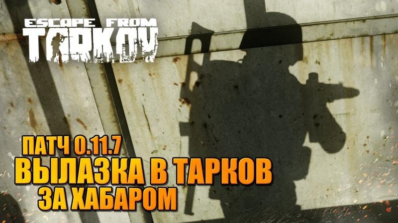 Вылазка в Тарков 0 11 7 🔥 рейды за хабаром в ожидании следующего патча