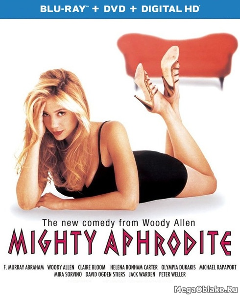 Великая Афродита / Mighty Aphrodite (1995/BDRip/HDRip)