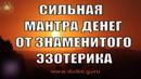 Мантра денег от знаменитого эзотерика Дуйко АА