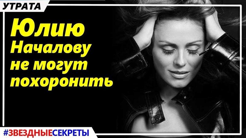 🔔 Юлию Началову не могут похоронить. С родственников требуют большие деньги