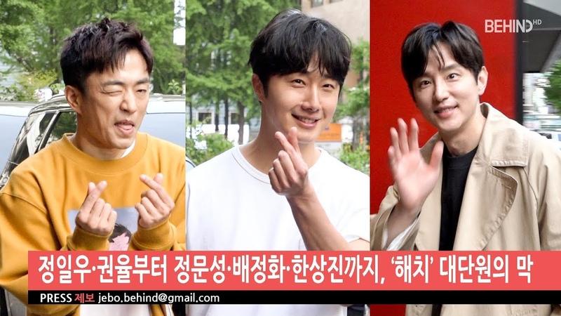BEHIND 정일우·권율부터 정문성·배정화·한상진까지 '해치' 대단원의 막