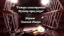 Гитара семиструнная Музыка трех веков Играет Евгений Рыжов 12 пьес 48 минут