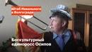 Бескультурный единоросс Осипов