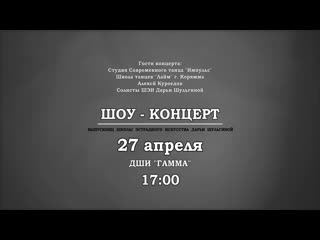 27 апреля - Шоу концерт выпускниц ШЭИ Дарьи Шульгиной