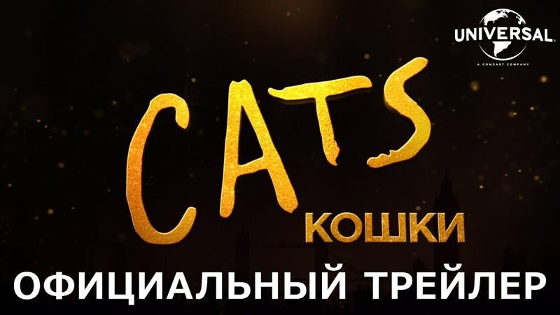 Кошки Трейлер 1 в кино с 2 января