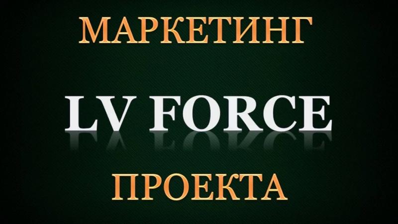 LV FORCE МАРКЕТИНГ