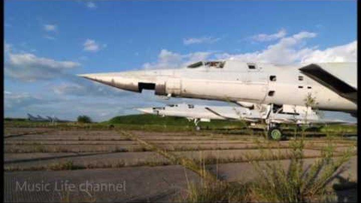 Путинская измена!Брошенные бомбардировщики ракетоносцы Ту 22М3!--YouTube