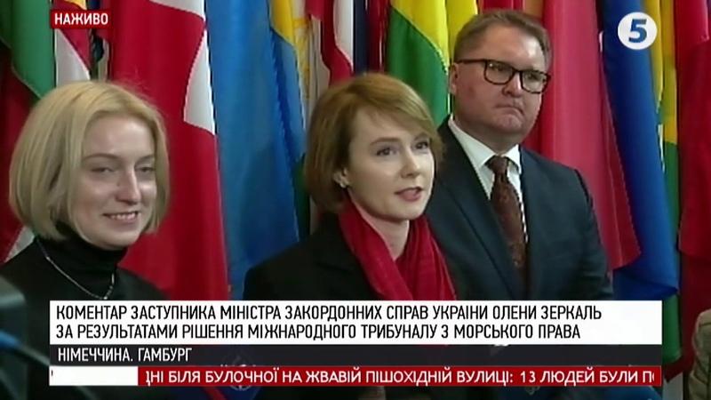 Олена Зеркаль прокоментувала рішення Міжнародного трибуналу щодо українських моряків