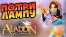 MMORPG АЛАДДИН СТРАЖ ЛАМПЫ Aladdin Lamp Guardians ПЕРВЫЙ ВЗГЛЯД Android