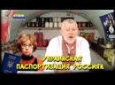 Украинская паспортизация россиян Отака Краина с Дидом Панасом