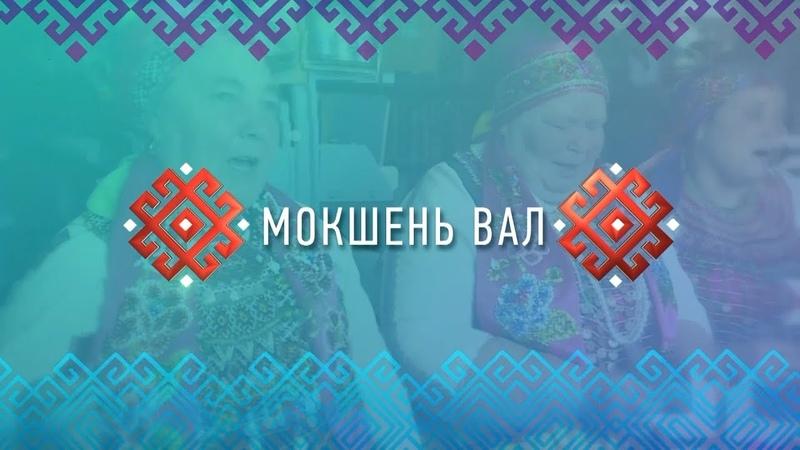 Мокшень вал Выпуск 4