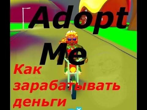 ROBLOX - Adopt Me (как зарабатывать деньги) (обновка канала)