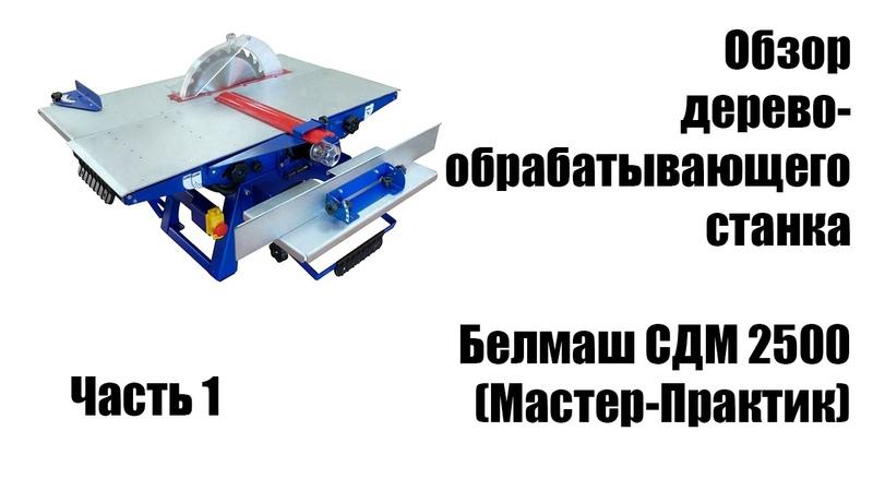 📺 Обзор деревообрабатывающего станка Белмаш СДМ 2500 часть 1