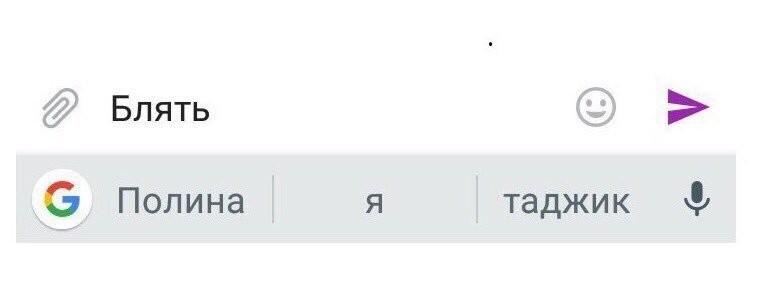 Автоподбор слов