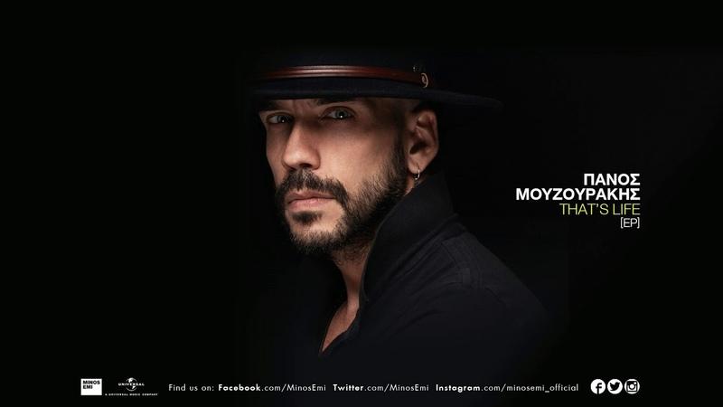 Panos Mouzourakis - That 's Life (HGF)   Official Audio Release
