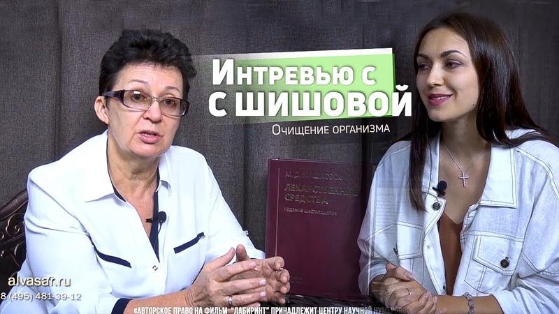 Интервью с профессором Шишовой О.И.. Как очистить организм.