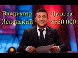Владимир Зеленский. Дача за $ 550 000